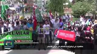 مصر العربية | مظاهرات فى تركيا تنديدا بالحكم على مرسى بالاعدام