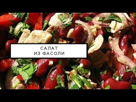 Очень вкусный салат с консервированной фасолью