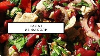 видео Очень вкусный салат из консервированной фасоли