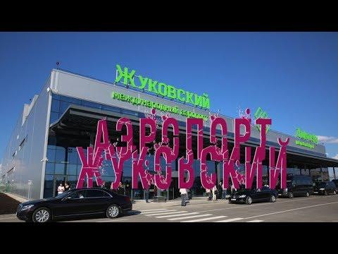 #аэропорт жуковский