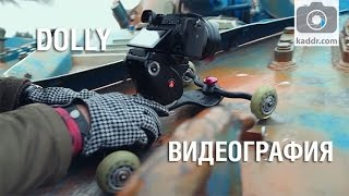 Видеография e09: Использование Скейта Dolly при Съемке Видео(Больше интересного на сайте - http://kaddr.com В этом ролике мы покажем и расскажем, как пользоваться таким аксессу..., 2014-11-27T15:10:35.000Z)