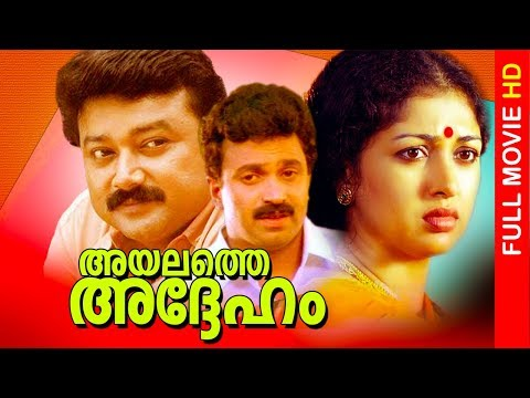 Malayalam Super Hit Movie | Ayalathe Adheham [ HD ] | Comedy Susupense Movie | Ft.Jayaram, Jagathi