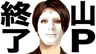 Download lagu 17歳JKと飲酒&お持ち帰りして退所するかもしれない山Pこと山下智久さんの歌🔥