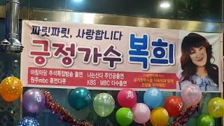 복희 1월5일 생일파티 원주 현대숯불갈비집