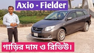 Toyota Axio Fielder X Review | Used Car | Second Hand Car | November 2019 |