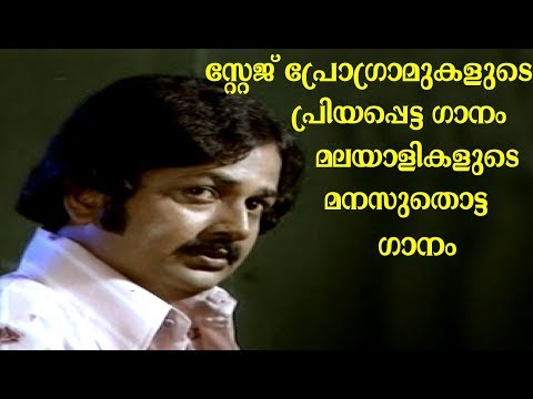 എൻ സ്വരം പൂവിടും...# Evergreen Songs Malayalam # Old Malayalam Film Songs  # Hits Of K. J. Yesudas