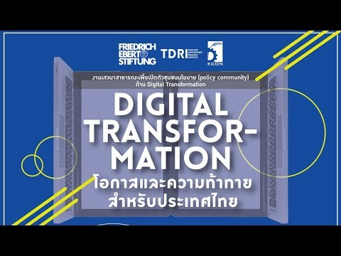 Digital Transformation: โอกาสและความท้าทายสำหรับประเทศไทย
