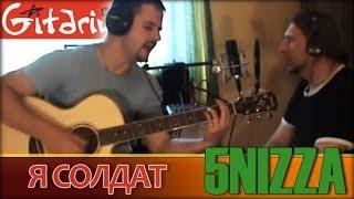 Download Я солдат - ПЯТНИЦА / Как играть на гитаре? Аккорды, табы - Гитарин MP3 song and Music Video
