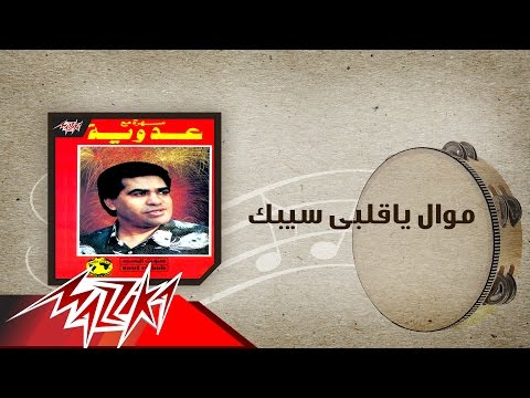 اغنية أحمد عدوية- موال ياقلبي سيبك - استماع كاملة اون لاين MP3