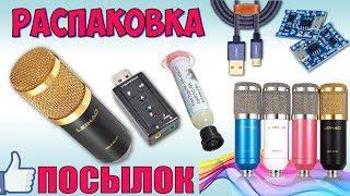 BM-800 Leihao конденсаторний мікрофон, USB Звукова карта та ін ♦ Розпакування 6 посилок з Aliexpress