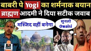 Babri Masjid | Ayodhya | Ram Mandir | Bhumi Pujan | Asaduddin Owaisi | Muslim | Godi Media | CM Yogi