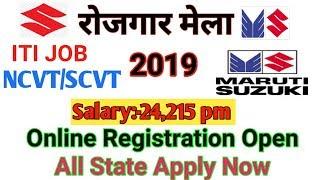 Maruti Suzuki Campus requirements 2019//ITI CAMPUS JOB 2019//ASITIJOB
