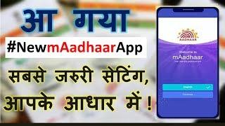 How to Lock/Unlock of Aadhaar Profile Biometrics in #NewmAadhaarApp   Secure your Aadhaar Profile