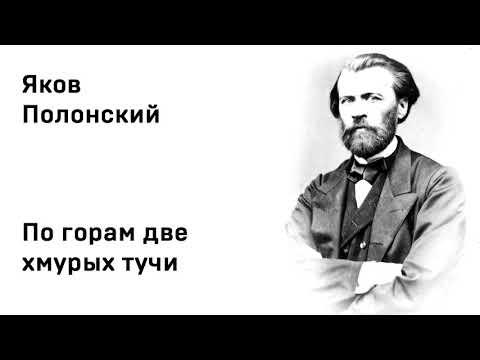 Яков Полонский По горам две хмурых тучи Учи стихи легко Аудио Стихи Слушать Онлайн