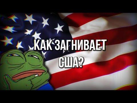 КАК ЗАГНИВАЕТ США?