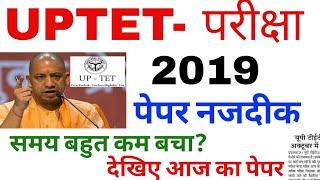 #UPTET 2019 #परीक्षा तिथि टीईटी #EXAM DATE UPTET 2019 TET EXAM 2019 DATE