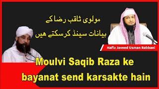 Moulvi saqib raza ke bayanat send karsakte hain || hafiz javeed usman rabbani