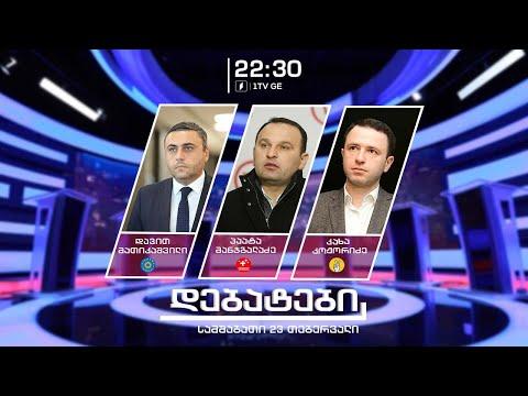 The arrest of Nika Melia - Debates