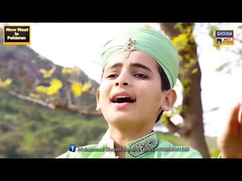 Shakeel Sandhu Qadri  New Naat 2017   amazing voice pakistani children