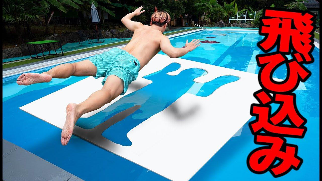 人の形のビート板をすり抜けてプール飛び込みできるかやったら大爆笑の結果に!!