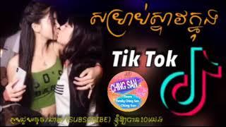 (បទភ្លេងស្ទាវបែកស្លុយ)Melody Remix 2019 Mrr Ching San Remix ft Mee Reak Remix official Tik Tok Remix