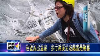 107 0323 霧台哈尤溪秘境爆紅 想一睹美景行程可不輕鬆
