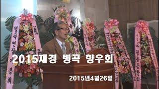 2015재경병곡향우회정기총회