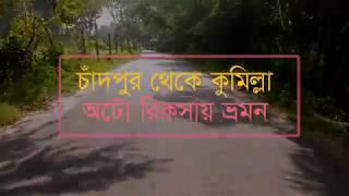 চাঁদপুর থেকে কুমিল্লা | গ্রামের পথ ধরে অটো রিক্সায় ভ্রমন | Chandpur to Comilla Village road Trip