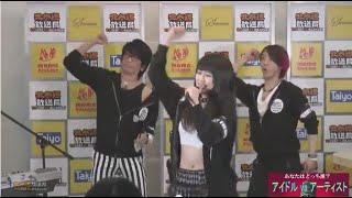 今回はアーティストDAY ゲスト:MERRY FREAKS MC:嶋野眸、Umi、朝渚ゆき...