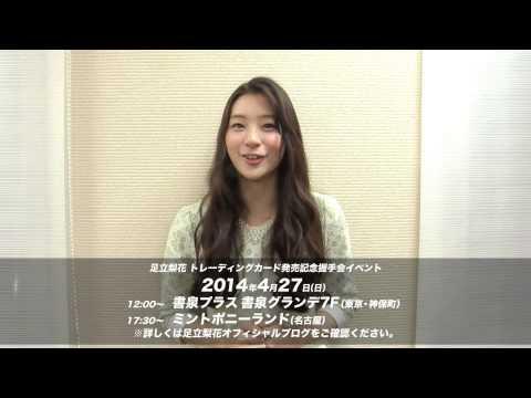 女優の足立梨花が、3年半ぶりとなる2ndトレカが発売決定! 2014年4月27日(日)に東京そして名古屋にて発売イベントが開催されます。 □イベント日...