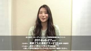女優の足立梨花が、3年半ぶりとなる2ndトレカが発売決定! 2014年4月27...