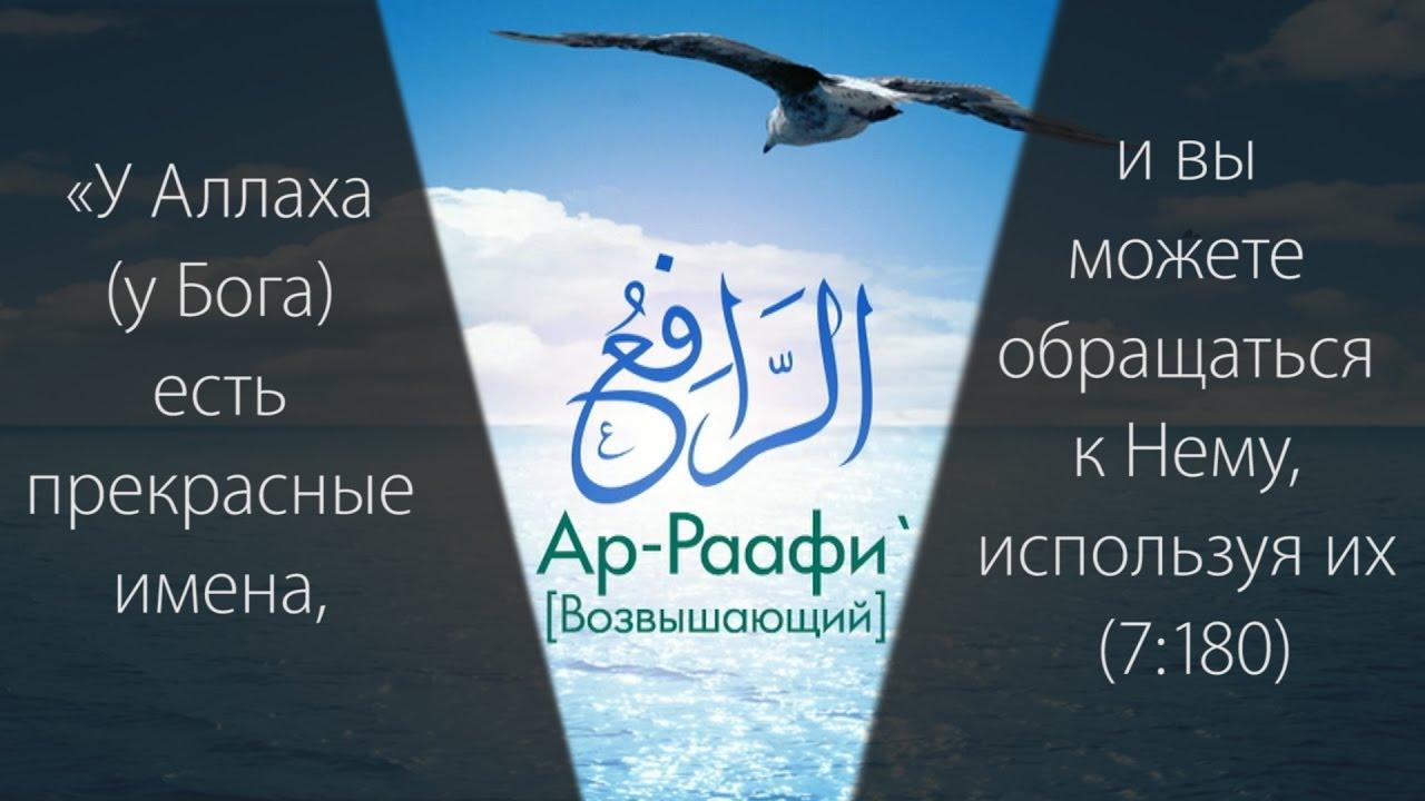 99 прекрасных имён Всевышнего (HD) #ислам #мухаммад #99имёнАллаха