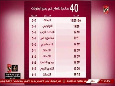 سيد عبد الحفيظ الاهلى سجل 40 سداسية فى جميع البطولات المحلية