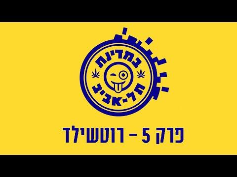 במדינת תל-אביב - פרק 5 - רוטשילד