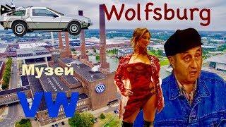 Три сиськи и панкейки в Вольфсбург. Музей Volkswagen