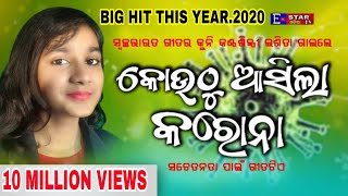 Kouthu Asila Corona || Odia Corona Awareness Song || Eashita Prusty || Estarodiatv