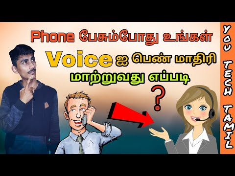How to change voice male to female | 100% Work | During Call in Tamil | You TECH TAMIL