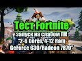 "Тест Fortnite запуск на слабом ПК ""2-6 Cores, 4-12 Ram GeForce 630/Radeon 7870"""
