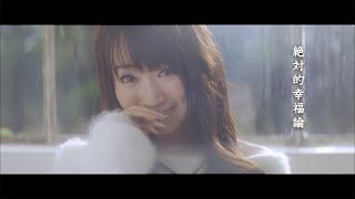 水樹奈々「絶対的幸福論」MUSIC CLIP