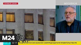 Экономист прокомментировал назначение нового правительства - Москва 24