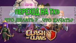 Что качать при переходе с тх8 на тх9(ратуша 9лвл) в clash of clans