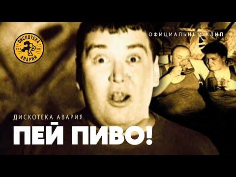 Дискотека Авария — Пей пиво! (Официальный клип, 2000) [HQ]