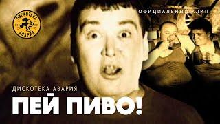 Download ДИСКОТЕКА АВАРИЯ - Пей Пиво! (официальный клип, 2000) Mp3 and Videos