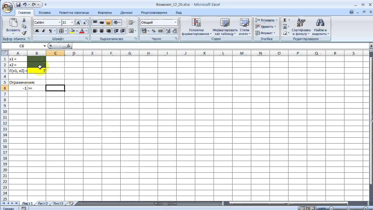 Как решить задачу с помощью поиска решений онлайн решение метрических задач