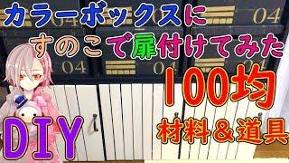 ゲーム実況者のDIY動画 カラーボックスにすのこで扉作ってみた 100均材料 道具のみ