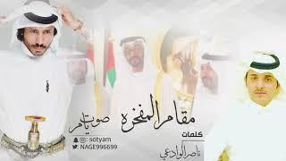 شيلة مقام المفخرة | كلمات ناصر الوادعي | اداء صوت يام 2018
