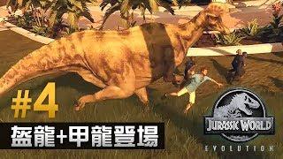 #4《侏羅紀世界: 進化》盔龍+甲龍 出場 (女皇撞遊人?) Jurassic World Evolution