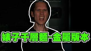 ( 中文字幕 ) | 婊子千層麵-金屬版本