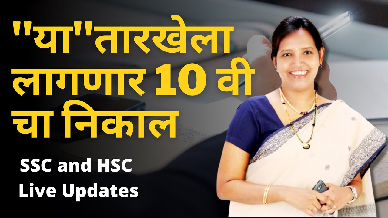 """या"" तारखेला लागणार 10 वीचा निकाल | HSC Exam 2021 Update News | SSC Exam Maharashtra 2021"