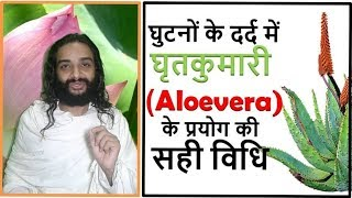 How to Use Aloe vera For Knee Pain | Aloevera Uses for Joint Pains By Nityanandam Shree